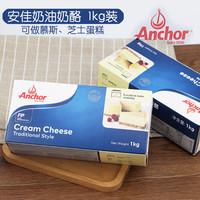 烘焙原料 新西兰安佳奶油奶酪奶油芝士 乳酪蛋糕芝士蛋糕原料1kg