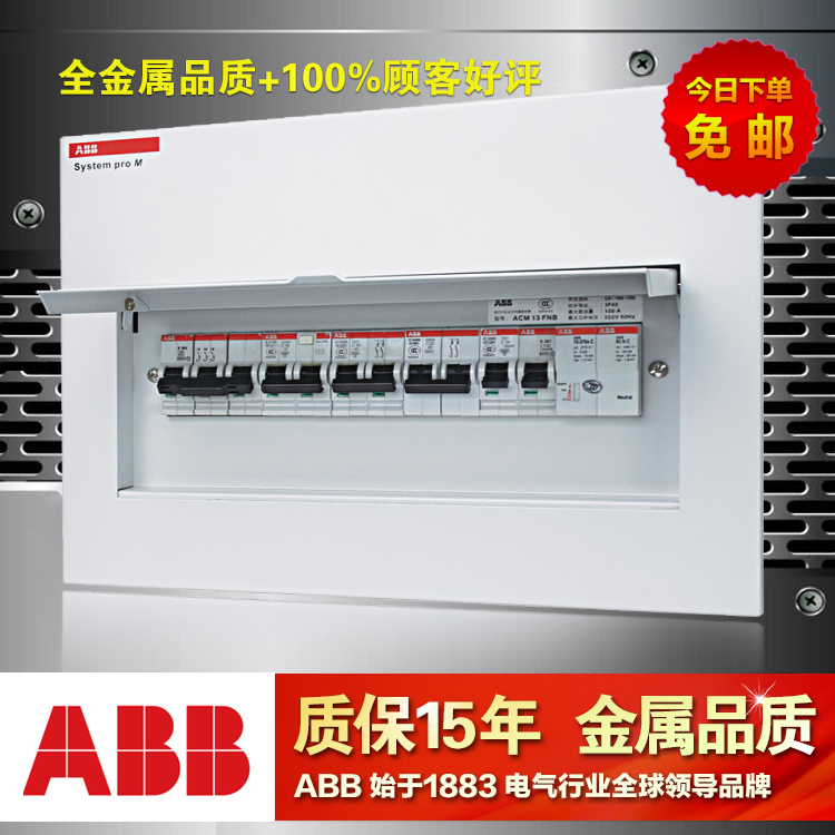 ABB distribution box strong electric box switch box strong ...