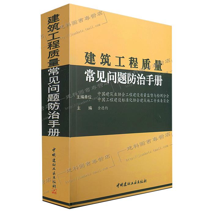 《工程質量常見問題專項治理》配套圖書 建築工程質量常見問題防治手冊建築工程常見質量問題防治詳解與實例