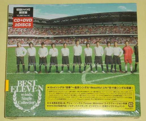 w-inds. Single Collection: Best Eleven 碟+DVD日本版duyi-50