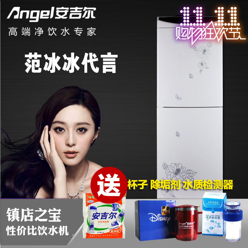 ANGEL DRINKING WATER the vertical hot and cold home mini ice hot hot cooling systems hot package mail water cooling