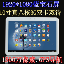 TG tablet computer 10 inch eight nuclear 3G tablet computer mobile phone Samsung GPS scheme presented Headset millet