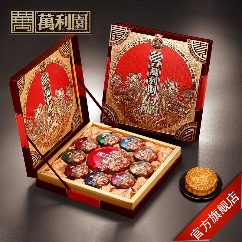 【月饼】万利园广式中秋月饼 富贵团圆 鲍鱼伍仁蛋黄水果月饼礼盒包邮送礼