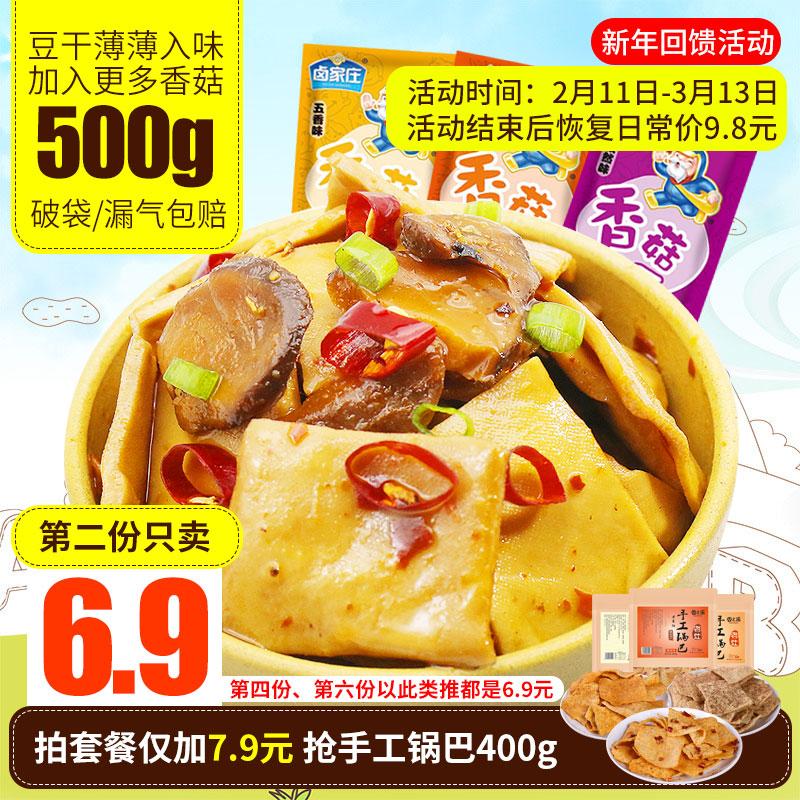 重庆香菇豆干500g