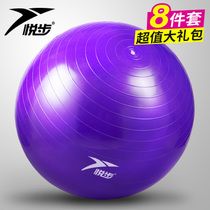悦步减肥球愈加球加厚瑜伽球防爆健身球瑜珈球孕妇邮瘦身无味