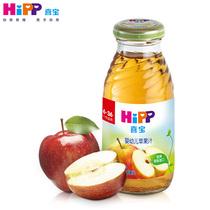 喜宝hipp婴儿辅食苹果汁 宝宝饮料果汁 欧洲原装进口辅食果汁