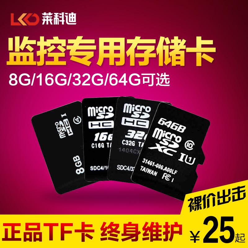 莱科迪 8/16/32/64g内存卡 监控视频专用存储TF卡