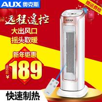 奥克斯取暖器小太阳电暖器台式电暖气暖风机烤火炉塔式电暖风家用
