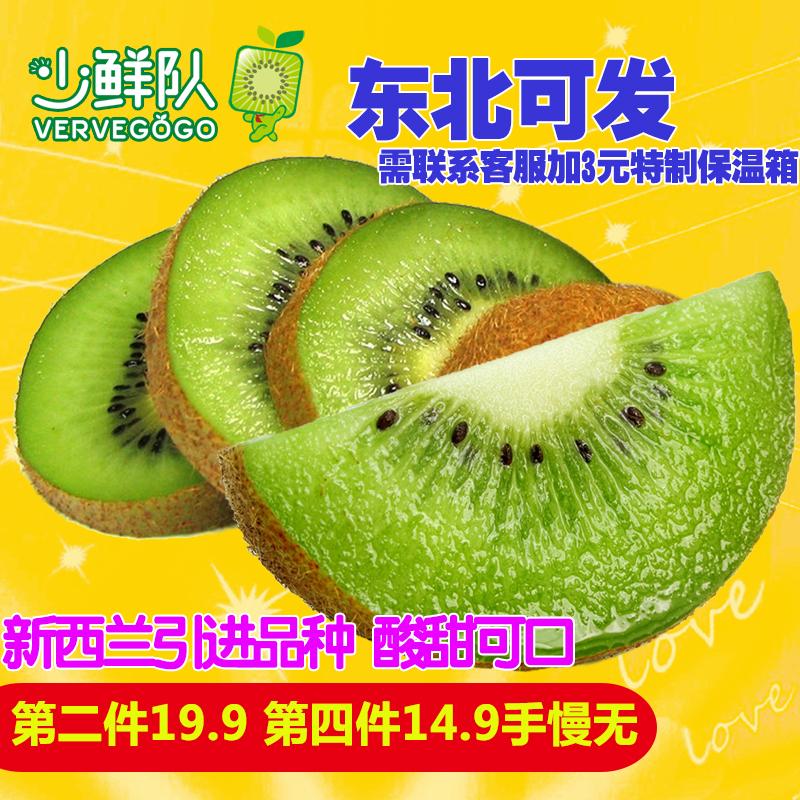 第2件19.9 海沃德奇异果 引进品种绿心猕猴桃新鲜水果 2000g