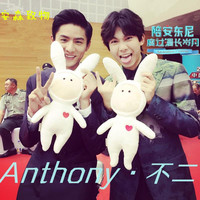 正版现货安森致物不二兔子公仔毛绒玩具玩偶Anthony不二兔安东尼