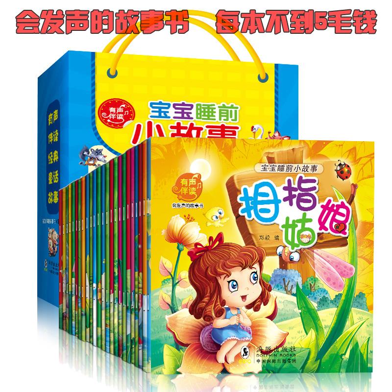 儿童故事书0-3-6周岁宝宝睡前故事绘本3-6岁注音版幼儿图书籍经典童话故事幼儿园绘本幼儿早教故事书全40册有声故事书0-1-2-3-5-6
