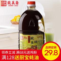 致美斋中南鲍鱼汁 即食海参伴侣鲍鱼汁调料鲍鱼汁捞饭1.13kg1