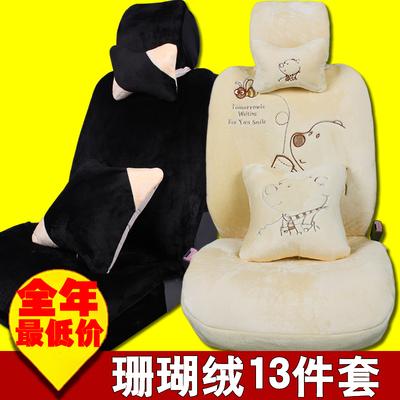 Car Seat Four Seasons General Short plush new winter cute female Fox Bora new Saioujieda seat