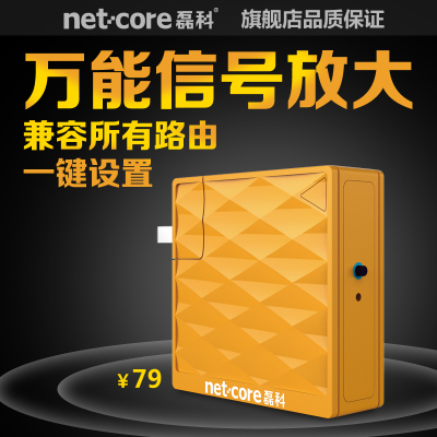 Netcore NW72B wireless extender universal router wifi repeater signal amplifier to enhance AP