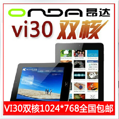 Onda / Onda Vi30 dual-core version (16G) wifi 8.0 Inch 1G memory IPS screen tablet PC