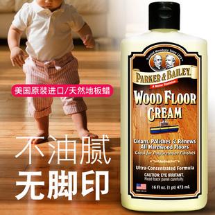 美国帕克贝利地板蜡实木复合地板精油家具保养蜡护理腊家用打蜡油