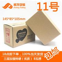 包邮特硬3层11号邮政纸箱 快递纸盒批发 化妆品 食品包装 飞机盒