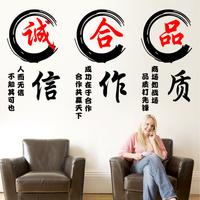水墨-企业篇 励志墙贴纸 文字标语学校班级教室 办公室文化墙装饰