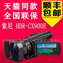 实价!Sony/索尼HDR-CX900E 高清数码摄像机家用 婚庆 WIFI 闪存DV