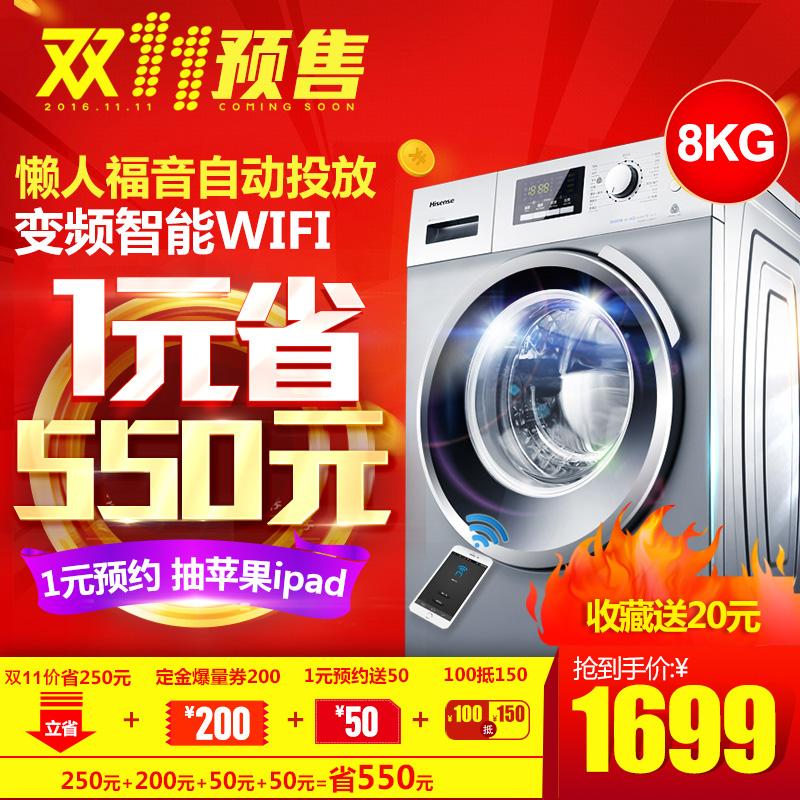 分享入手:Hisense/海信 XQG80-S1208YFI 8公斤洗衣机全自动家用评价