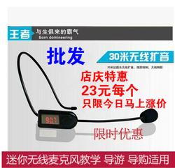 教学扩音器无线耳麦话筒老师 导游导购FM调频话筒头戴无线麦克风