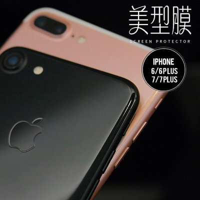 DEVILCASE 美型膜保護貼iPhone 7 7Plus 6S 6plus防爆软膜 全屏膜