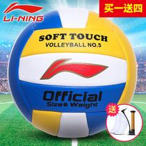 李宁排球 中考学生专用球 正品5号 充气沙滩软式排球儿童男女成人