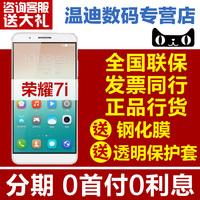 [现货速发]分期0首付免利息 Huawei/华为 荣耀7i 全网通手机