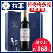 法国原装原瓶进口红酒拉菲传奇梅多克干红葡萄酒单支750ml