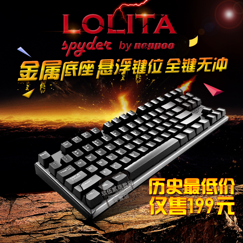 New special NOPPOO lolita Spyder 87 KAIHUA shaft full key no red game mechanical keyboard