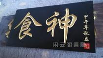木雕 实木雕刻牌匾 定制字匾 黑底金字 门牌 店面招牌 广告牌