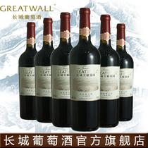 【长城官方】烟台长城干红葡萄酒天赋葡园经典解百纳红酒整箱装