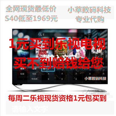 Music as TV Letv Max70 S50 3D 2DX60 S40 Couch Le code generation buying buy qualifications