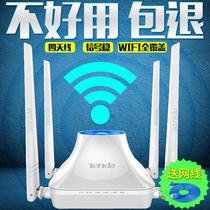 腾达F6无线路由器wifi家用无限漏油器穿墙王高速光纤电信宽带
