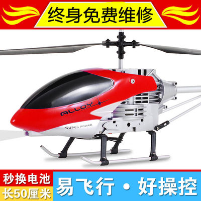 Special charging large remote control aircraft shatterproof dynamic model shatterproof children's toys, remote control helicopter model aircraft