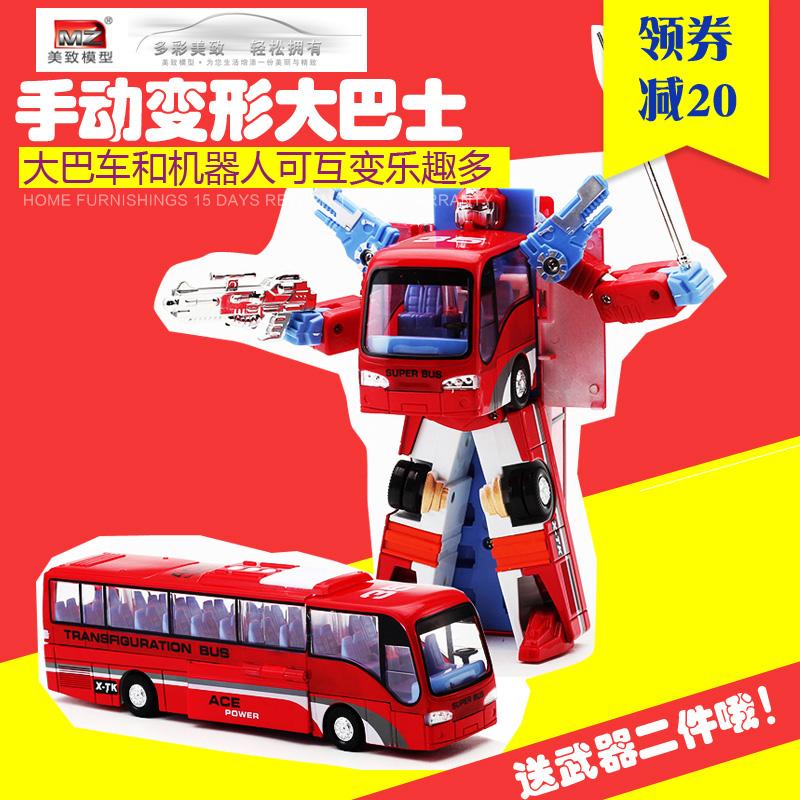 儿童变形玩具车合金小汽车宝宝仿真公交车大巴士金刚模型非回力车