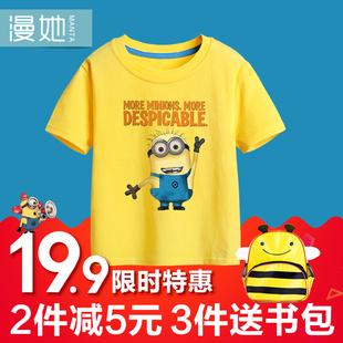 漫她夏季卡通小黄人童装中大儿童男童沙滩T恤学生短袖宝宝夏装潮