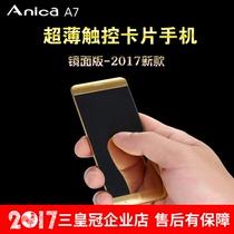 Anica/艾尼卡A7新款2017卡片手机智能触控袖珍超薄男女迷你小手机