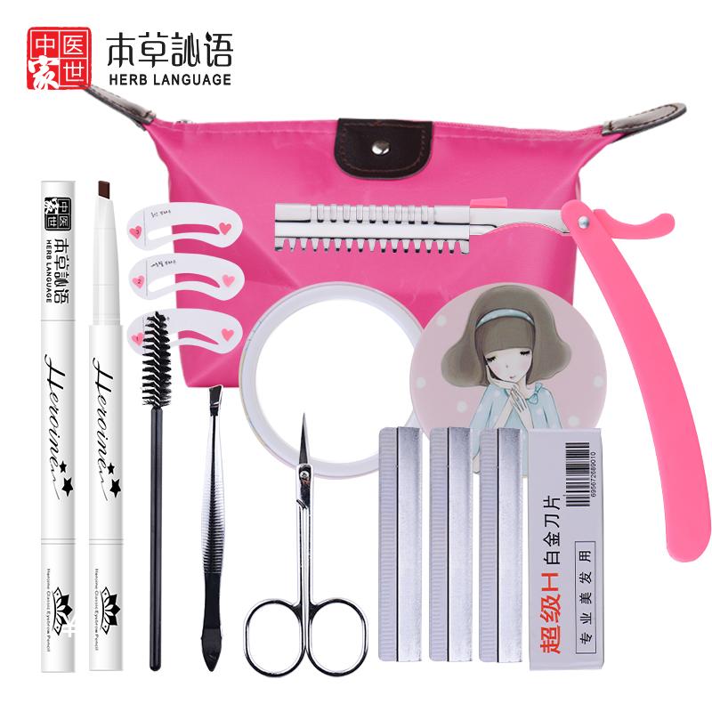 买一送八修眉工具套装双头眉笔带眉刷初学者一字眉修眉刀片刮眉刀