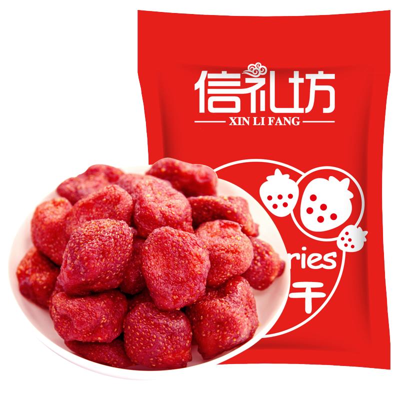 信礼坊休闲零食 蜜饯水果干草莓果脯 零食草莓干100g*2包