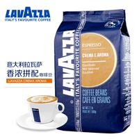 意大利原装进口LAVAZZA拉瓦萨意式咖啡豆CREMA EAROMA香浓醇香