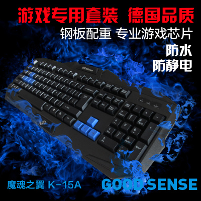 Name mink K-15A mechanical properties CF eSports Gaming Keyboard USB cable notebook computer keyboard and plate