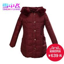 雪中飞2017秋冬羽绒服女士中老年带毛领中长款妈妈装X1501088B图片
