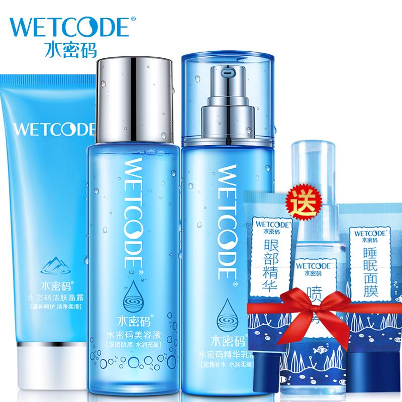 水密码化妆品套装女士冬季补水保湿洁面爽肤水乳液丹姿护肤品