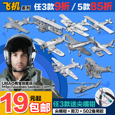 3d three-dimensional jigsaw puzzles metal sculpture creative handmade toys assembled military aircraft | helicopter | fighter
