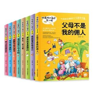 做最好的自己全 父母妈妈不是我的佣人 爸妈不是我的佣人 父母不是我的佣人 7-10岁儿童读物 10-15岁 阅读儿童文学 10-12岁故事书