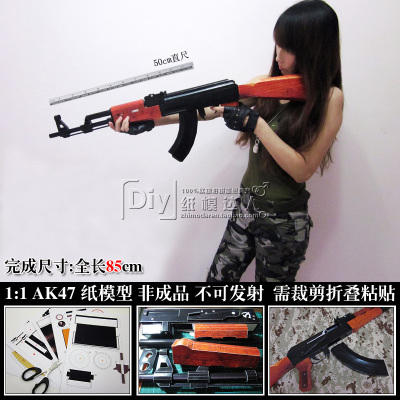Original hardcover printing CF 1: 1 AK47 assault rifle firearms assembled model 3D paper model DIY