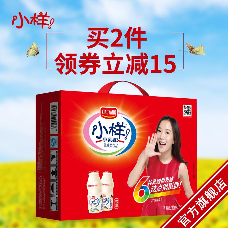 小样小乳酸100ml*20瓶整箱乳酸菌饮料酸奶饮品牛奶早餐奶包邮