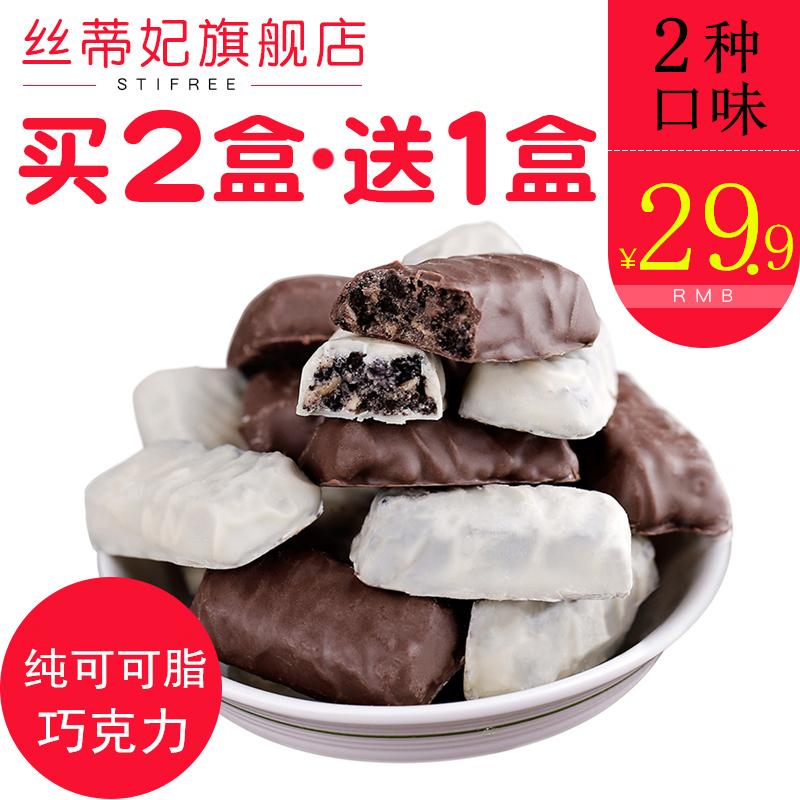 小吃零食 休闲食品巧克力味小孩儿童好吃的吃货大礼包办公室零食