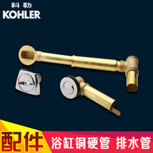 科勒卫浴 K-17296T-CP铜硬管 排水管  浴缸配件下水器 正品图片